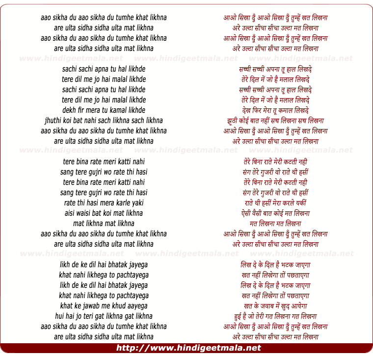 lyrics of song Aao Sikha Du Tumhe Khat Likhna