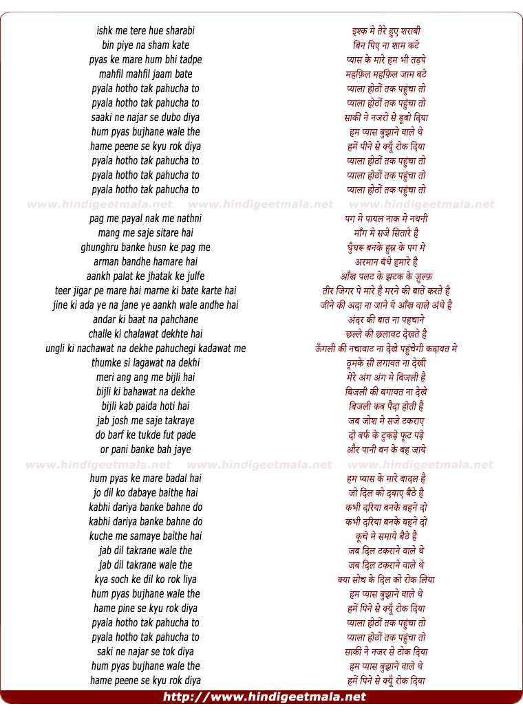 lyrics of song Pyala Hontho Tak Pahuncha To