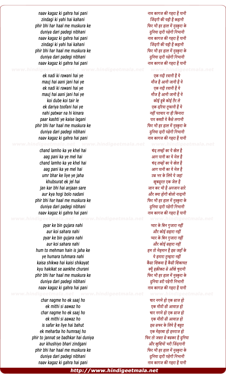 lyrics of song Naav Kagaz Ki Gehra Hai Pani