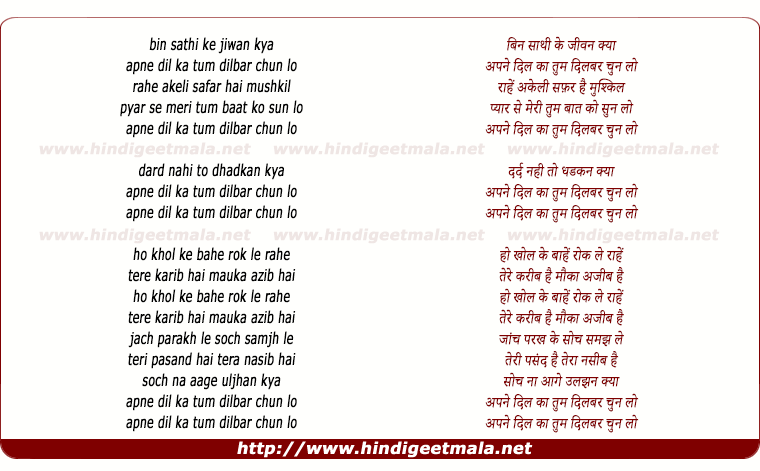 lyrics of song Bin Ke Jeewan Kya Hai