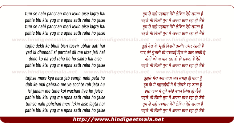 lyrics of song Tum Se Nahi Pehchaan Meri Lekin
