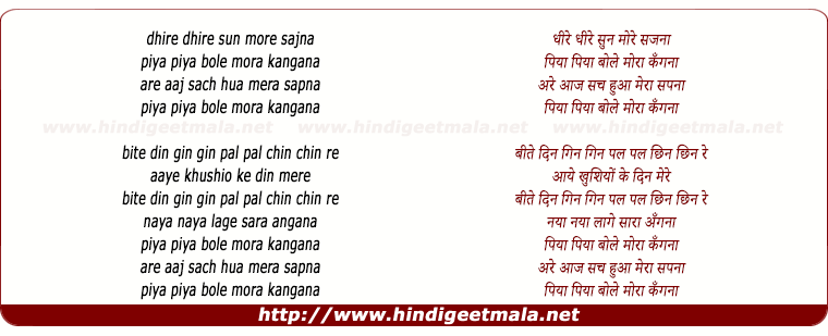 lyrics of song Oh Ho Dheere Dheere Sun More Sajna