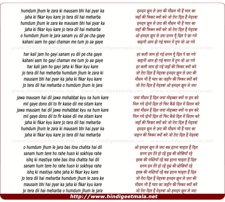 lyrics of song Humdum Jhoom Le Zara Mausam Bhi Hai Pyaar Ka