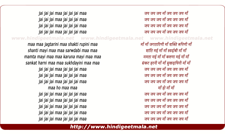 lyrics of song Jai Jai Ma