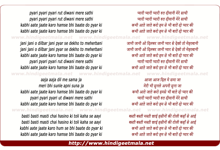 lyrics of song Pyari Pyari Rut Deewani Mere Sathi