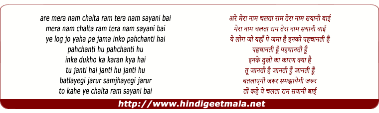 lyrics of song Are Mera Naam Chalta Ram