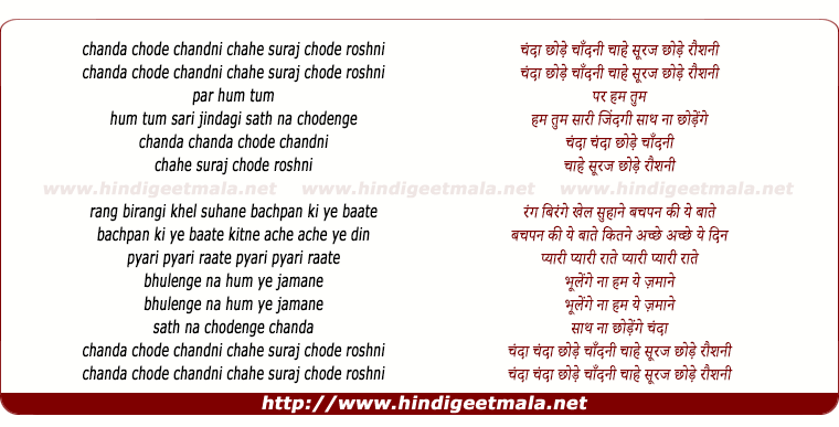 lyrics of song Chanda Chode Chandani