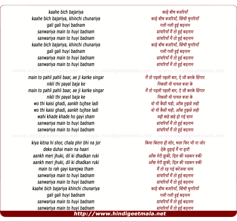 lyrics of song Kahe Beech Bajariya Khinchi Chunariya