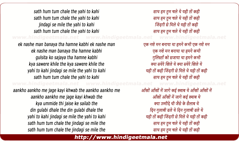 lyrics of song Saath Hum Tum Chale The Yahi To Kahi