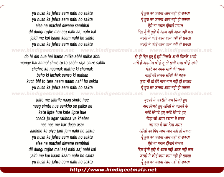 lyrics of song Hun Yun Husn Ka Jalwa