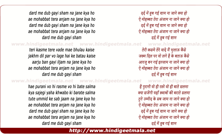 lyrics of song Dard Me Doob Gayi Shaam