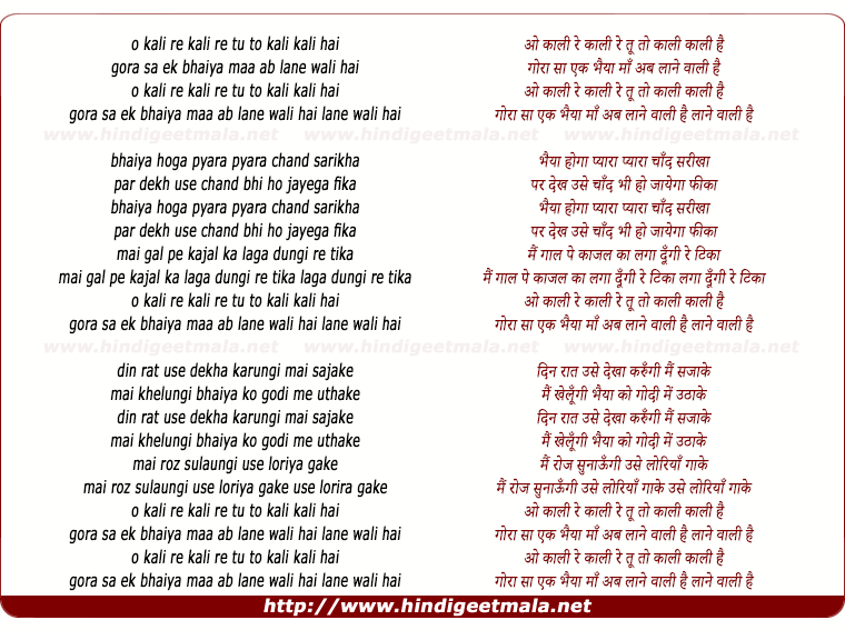 lyrics of song Kali Re Kali Re Tu To Kali Hai