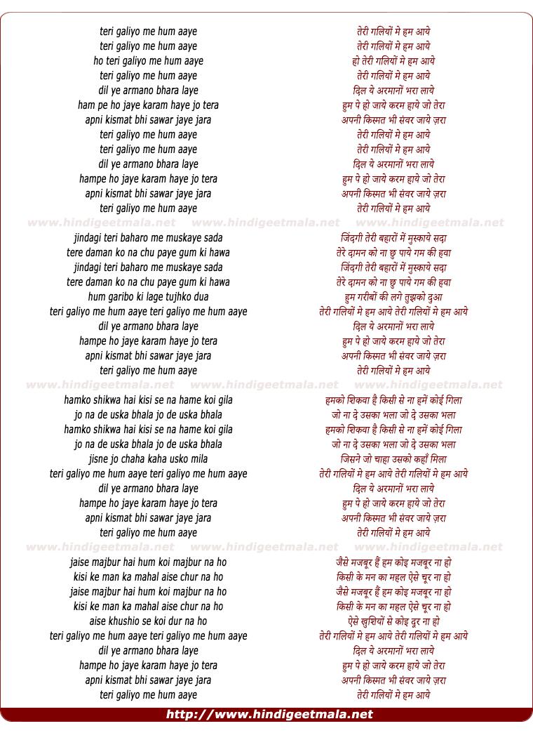 lyrics of song Teri Galiyo Me Hum Aaye