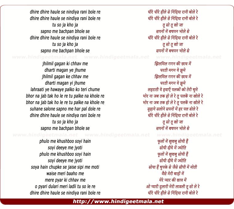 lyrics of song Dheere Dheere Haule Se Nindiya Raani Bole Re