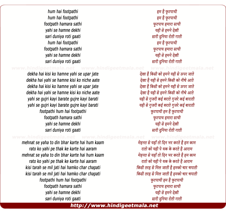 lyrics of song Hum Hai Footpathi Footpath Humara Sathi
