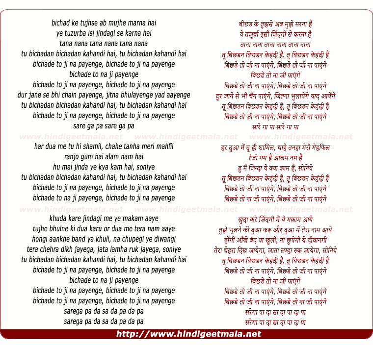 lyrics of song Tu Bichdan Bichdan Kahndi Ai