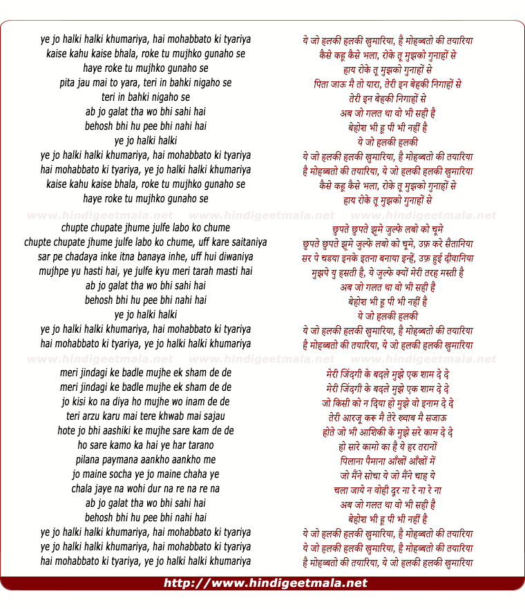 lyrics of song Ye Jo Halki Halki Khumariya