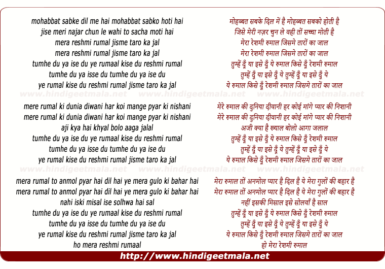 lyrics of song Mohabbat Sab Ke Dil Me Hai