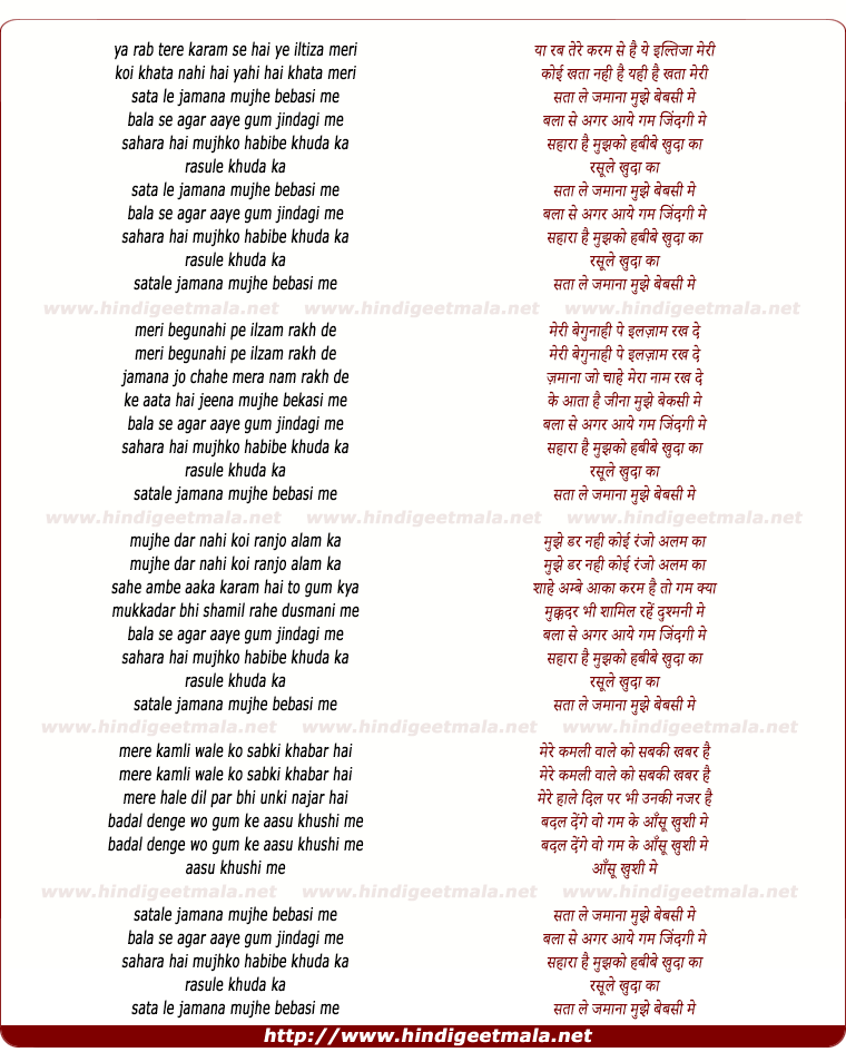 lyrics of song Ya Rabb Tere Karam Se Hai