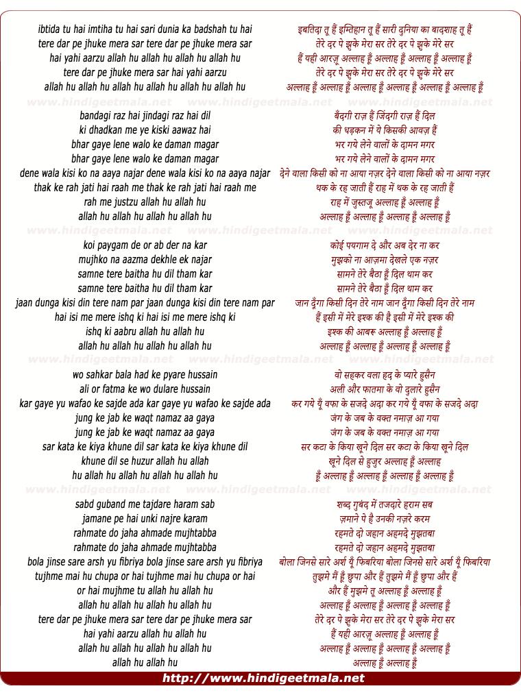 lyrics of song Ibtida Tu Hai Imteha Tu Hai Sari Duniya Ka Baadsah Tu Hai