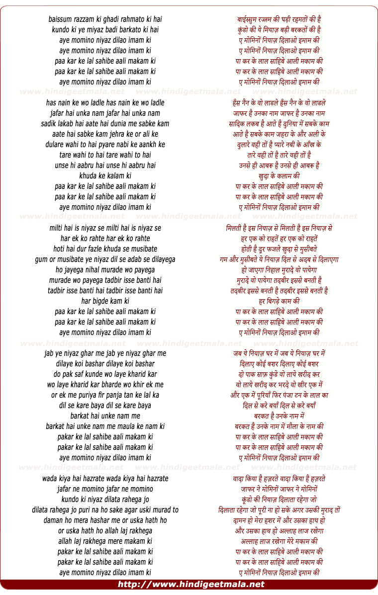 lyrics of song Ae Momino Niaaz Dilao Imam Ki
