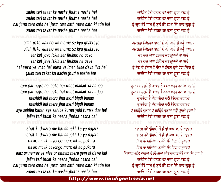 lyrics of song Zalim Teri Takat Ka Nasha Jhutha Hai