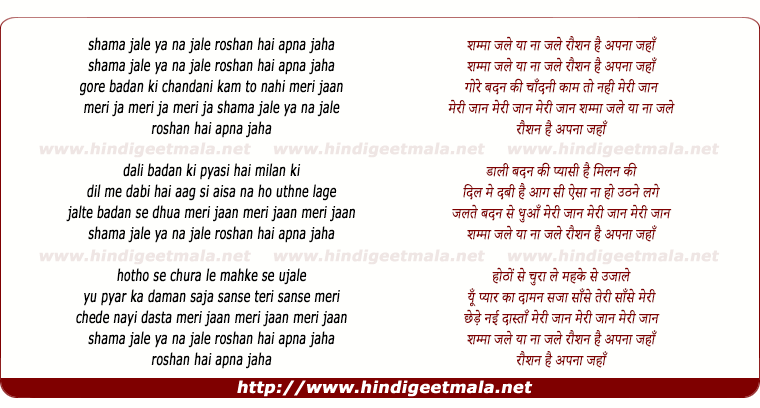 lyrics of song Shama Jale Ya Na Jale