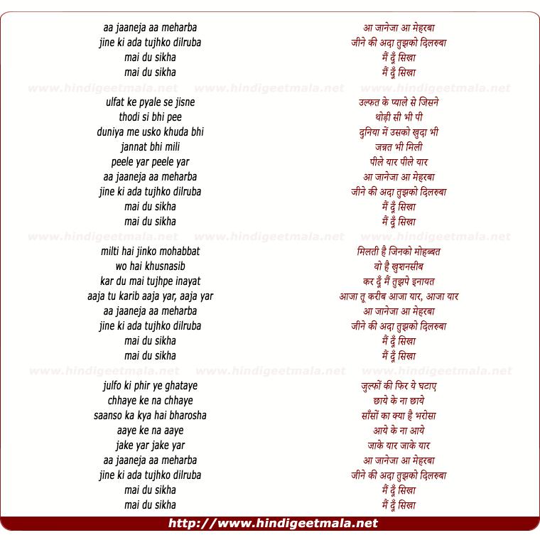 Full Song Mai Wo Dunya Mp3 Download: आ जानेजां आ मेहरबां