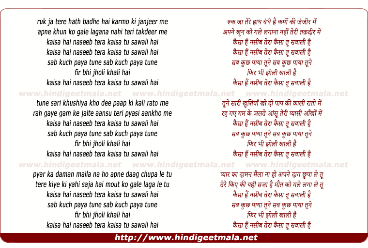 lyrics of song Kaisa Hai Naseeb Tera Kaisa Tu Sawali Hai