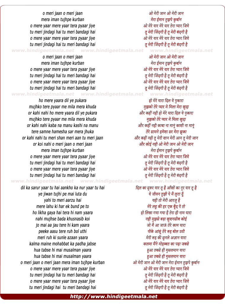 lyrics of song O Mera Imaan Tujpe Kurbaan