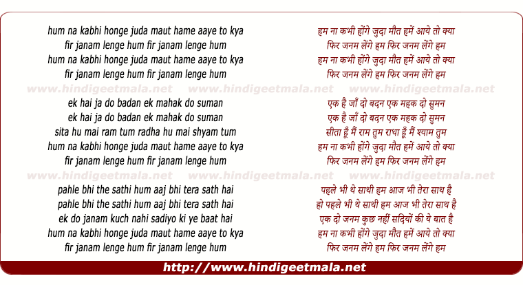 lyrics of song Hum Na Kabhi Honge Judaa phir hum lenge janam