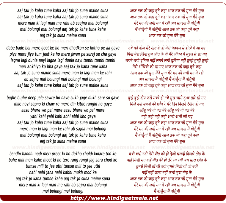 lyrics of song Aaj Tak Jo Kaha Tune Kaha