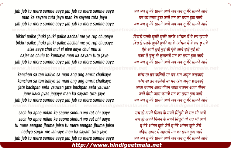 lyrics of song Jab Jab Tu Mere Samane Aaye