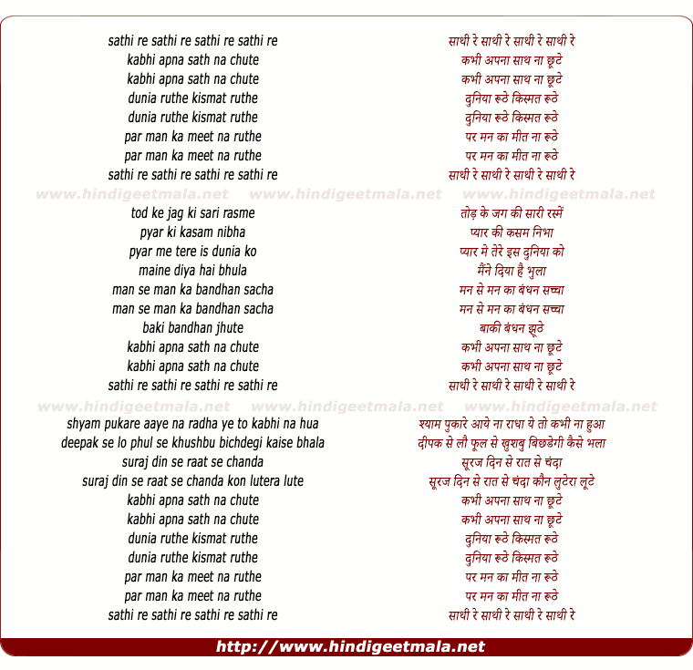 lyrics of song Sathi Re Kabhi Apna Sath Na Chutte