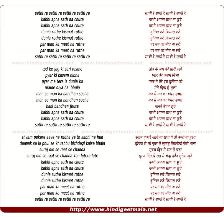 lyrics of song Sathi Re Kabhi Apna Sath Na Chhute