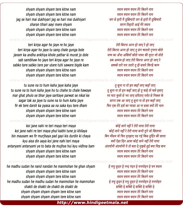 lyrics of song Shyam Tere Kitne Naam