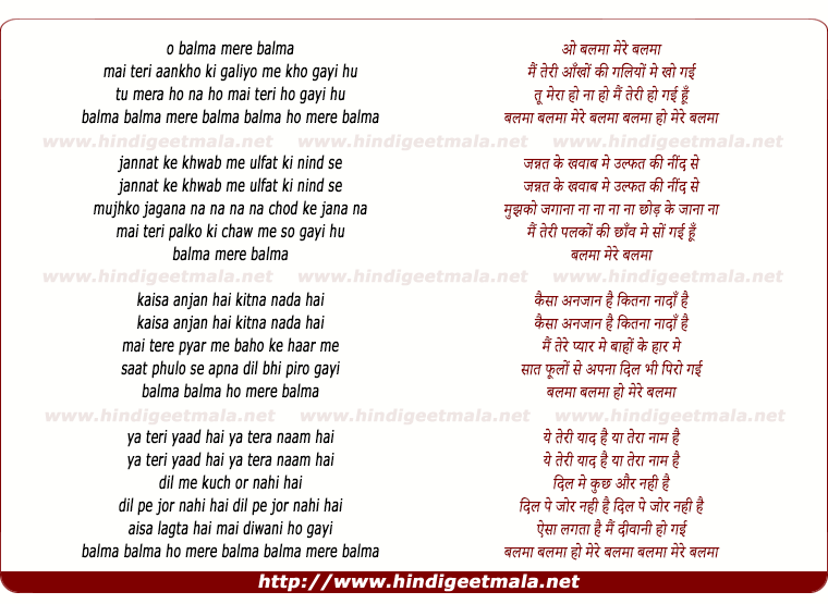 lyrics of song O Balma Mere Balma Mai Teri Aankho Ki Galiyo Me Kho Gayi