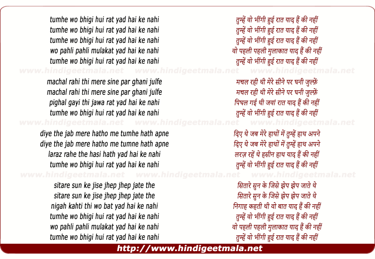 lyrics of song Tumhe Wo Bheegi Hui Raat Yaad Hai Ke Nahi