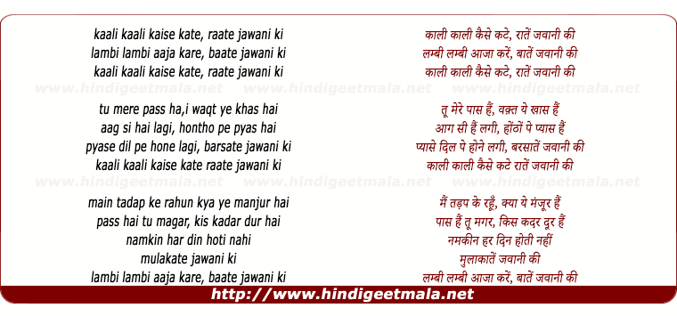 lyrics of song Kali Kali Kaise Kate Raate