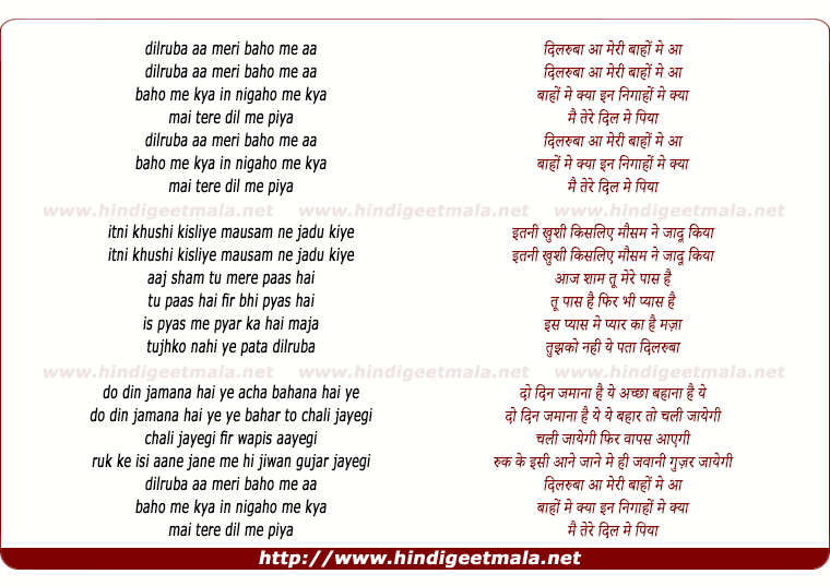 lyrics of song Dilruba Aa Meri Baaho Me