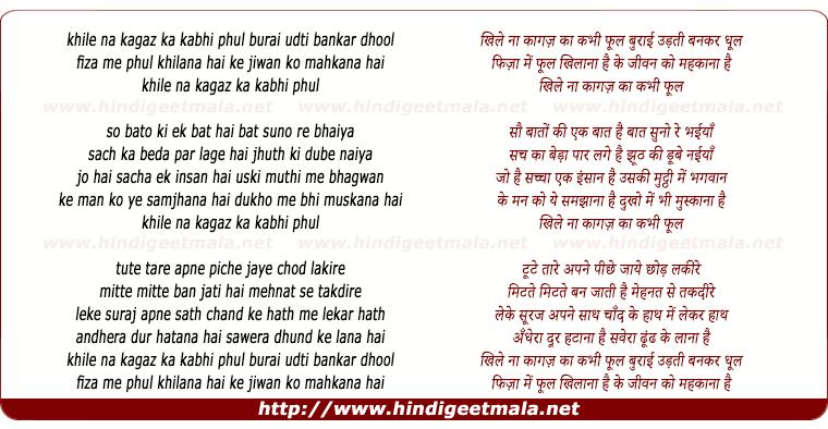 lyrics of song Khile Na Kagaz Ka Kabhi Phool