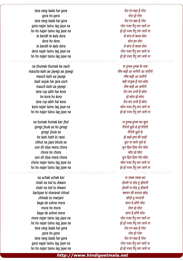 lyrics of song Tera Rang Bada Hai Gora