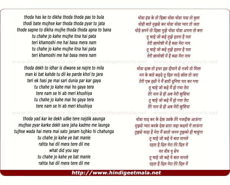 Tu Jo Hans Hans Ke Lyrics | Raja Bhaiya (2003) Songs ...