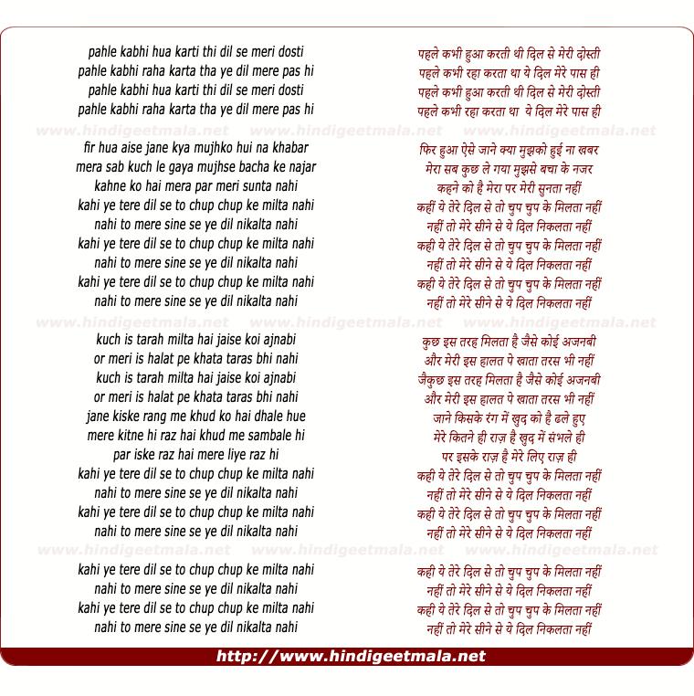 lyrics of song Pahle Kabhi Hua Karti Thi Dil Se Meri Dosti (Chup Chup Ke)