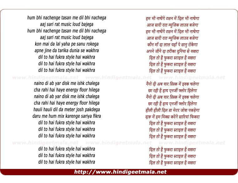 lyrics of song Dil To Hai Fukra