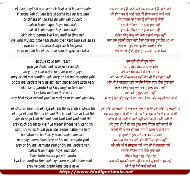 lyrics of song Kya Karu Mujhko Time Nahi