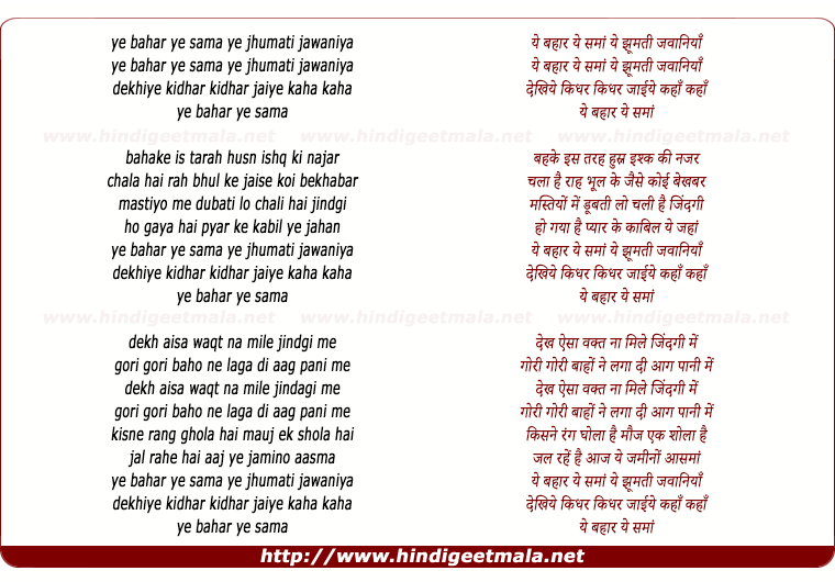 lyrics of song Ye Bahaar Ye Sama, Ye Jhoomti Jawaniya