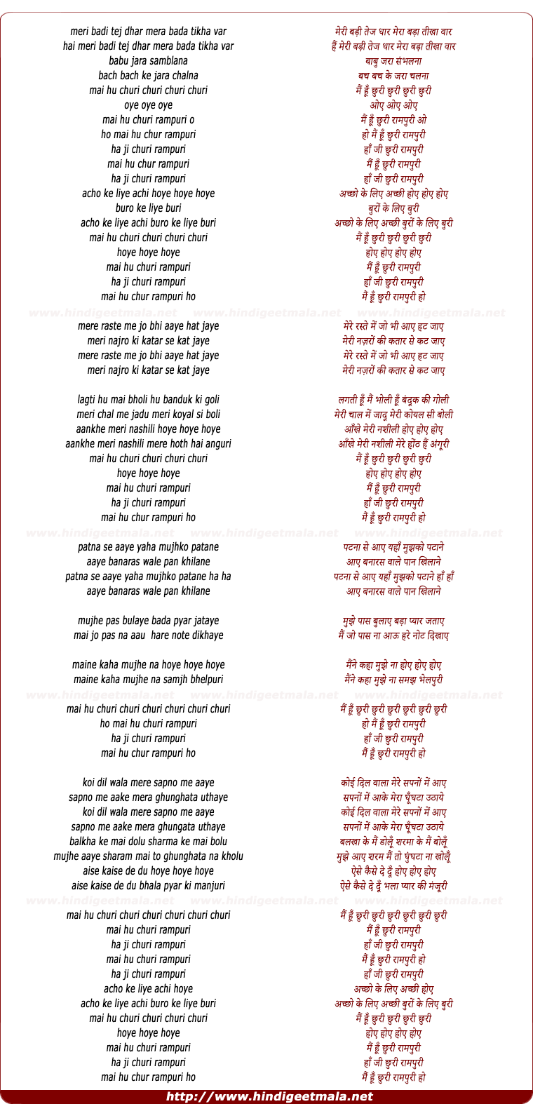 lyrics of song Mai Churi Rampuri