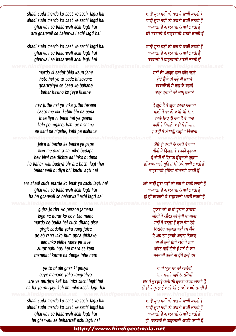 lyrics of song Shadi Suda Mardo Ko Baat Ye Sachi Lagti Hai