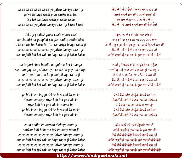 lyrics of song Kaise Kaise Ye Jalwe Banaye Raam Ji